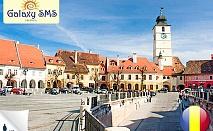 3 дни,Румъния, Крайова, Худеноара, Сибиу: 2 нощувки, закуски, транспорт, 188лв на човек