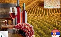 2 дни,Сърбия,Празник на виното и ракията: 1 нощувка, закуска, транспорт, 92лв/човек