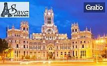 Докосни се до Испания! Екскурзия до Коста Брава, Валенсия и Мадрид с 4 нощувки, 3 закуски, 1 вечеря и самолетен транспорт