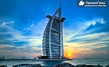 Дубай - 4 нощувки за периода 03.01-30.04.2018 г., хотел и трансфер за 558 лв.