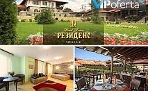 Двудневен делничен пакет със закуски и вечеря + ползване на парна баня и фитнес в Хотел Рачев Резиденс****, Арбанаси