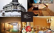 Двудневен пакет със закуска и вечеря или на база All Inclusive light + СПА в Хотел Мария-Антоанета Резиденс, Банско