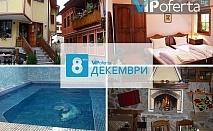 Двудневен пакет със закуски, Празнична вечеря, джакузи и парна баня от Тодорини къщи, Копривщица