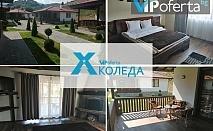 Двудневен пакет със закуски и празнични вечери в самостоятелна фамилна къща за ЧЕТИРИМА в СПА комплекс Mentor Resort, Гайтаниново