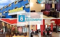 Двудневен пакет със закуски и вечери + Празнична вечеря с DJ в Хотел Дипломат Парк - гр.Луковит