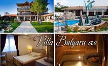 Двудневен и тридневен пакет за двама със закуски и вечери + вино в Бутиков Хотел Вила Българа Еко