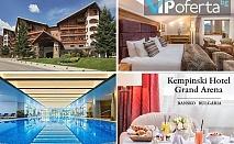 Двудневен уикенд пакет за двама със закуски + ползване на басейни и СПА център в Кемпински Хотел Гранд Арена*****, Банско