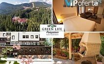 Двудневен уикенд пакет за двама със закуски и вечери + процедури и вход за Снежанка в Green Life Pamporovo Family Apartments***
