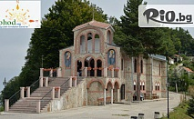 Двудневна екскурзия до Кръстова гора и Бачковски манастир на 13 и 14 Септември - за 27лв, от ТА Поход