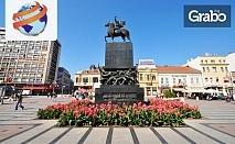 Двудневна екскурзия до Пирот, Ниш и Нишка баня! Нощувка със закуска и вечеря, плюс транспорт