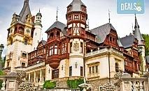 Двудневна екскурзия до Синая, Бран и Брашов: 1 нощувка със закуска в хотел 3* с екскурзовод и транспортот Варна!