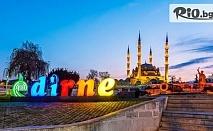 Двудневна шопинг екскурзия до Одрин, Люлебургас и Лозенград от 11 до 12 Юли! Нощувка със закуска + транспорт, от Arkain Tour