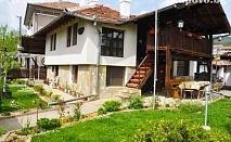 Дядовата къща за 10 човека в Елена с механа, камина, барбекю и още редица удобства САМО за 160 лв. на вечер!