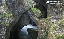 До Дяволското гърло и Ягодинската пещера за 37.50 лв.