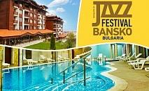 Джаз фестивал в Банско! 2 нощувки със закуски, обеди* и вечери в + басейн и СПА в хотел Панорама Ризорт****