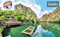 Един ден в Македония! Екскурзия до Скопие и каньона Матка през Юли и Август