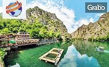 Един ден в Македония! Екскурзия до Скопие и каньона Матка през Септември