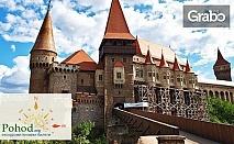 Един ден в Румъния! Екскурзия до Крайова на 9 Април