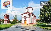 Един ден в Сърбия! Екскурзия до Бела паланка за Фестивала на баницата, плюс посещение на концерт на Зорица Брунцлик