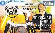 Един ден в Сърбия! Екскурзия до Димитровград, с възможност за посещение на Бирфест с участието на Мирослав Илич