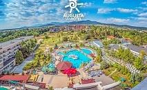 Една нощувка за двама, трима или четирима със закуска + ТОПЛИ минерални басейни и джакузи в хотел Аугуста, Хисаря