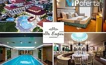 Еднодневен делничен и уикенд пакет със закуска и вечеря + ползване басейн в СПА Хотел Езерец****, Благоевград