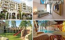 Еднодневен пакет в апартамент + басейн от Апарткомплекс Harmony Dream Island