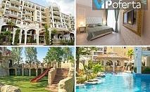 Еднодневен пакет в апартамент за до шестима души + ползване на басейни от Апарткомплекс Harmony Dream Island