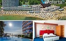 Еднодневен пакет на база All inclusive + ползване на басейн в Хотел Сириус****, Св.Св.Константин и Елена