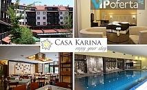 Еднодневен пакет на база All inclusive + ползване на басейн и сауна в Хотел Каза Карина****, Банско