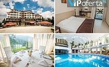 Еднодневен пакет на база All inclusive + ползване на басейн и сауна в Хотел Снежанка, Пампорово