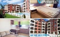 Еднодневен пакет за двама или за четирима души с ползване на басейн в Апартаментен Комплекс Равда дом