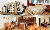 Еднодневен пакет в едноспален апартамент за двама възрастни + две деца в Комплекс Пирин Плейс, Банско