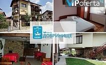 Еднодневен пакет + Лифт карта за ски зона Добринище в Къща за гости Парапунови