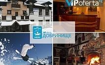 Еднодневен пакет + лифт карта за ски зона Добринище в Старата Тонина Къща