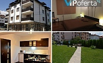 """Еднодневен пакет за наем на студио или апартамент + ползване на СПА център в Апартаменти """"Света Анастасия"""", Банско"""