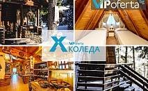 Еднодневен пакет за до петима души + Доплащане за Празнична Коледна вечеря във вилно селище Малина, Боровец