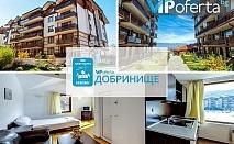 Еднодневен пакет в студио или апартамент + Лифт карта за Ски зона Добринище от Комплекс Четирилистна детелина, Банско