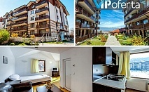 Еднодневен пакет в студио или апартамент + ползване на басейн от Комплекс Четирилистна детелина, Банско