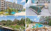 Еднодневен пакет в студио или апартамент за до шестима души + ползване на басейн от Апарткомплекс Harmony Suites Grand Resort