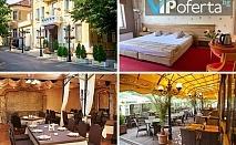 Еднодневен пакет със закуска в Хотел Алегро, Велико Търново