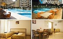 Еднодневен пакет със закуска, обяд и вечеря + ползване на басейн в Апарт-хотел Sunny House, Слънчев бряг
