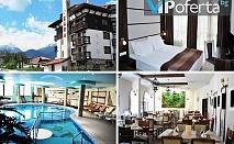 Еднодневен пакет със закуска и вечеря или All inclusive Light + басейн, релакс зона, ски гардероб и транспорт до Лифта от Хотел Зара ****, Банско