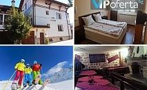 Еднодневен пакет със закуска, вечеря и чаша вино + лифт карта за ски зона Добринище в Къща за гости Гърбеви, Добринище