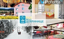 Еднодневен пакет със закуска и вечеря + лифт карта за ски зона Добринище в къща за гости Пумпалови