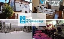Еднодневен пакет със закуска, вечеря + лифт карта за ски зона Добринище в Къща за гости Гърбеви, Добринище