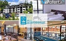 Еднодневен пакет със закуска и вечеря + лифт карта за ски зона Добринище + ползване на басейн в Апарт хотел Роял, Банско