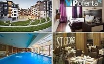 Еднодневен пакет със закуска и вечеря + ползване на СПА и минерален басейн в Хотел St. George Ski & Holiday, Банско