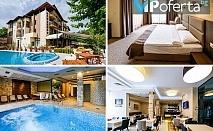 Еднодневен пакет със закуска и вечеря  + ползване на СПА и минерални басейни в хотел Огняново  ***, Огняново