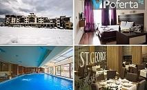 Еднодневен пакет със закуска и вечеря + СПА и минерален басейн от Хотел St. George Ski & Holiday, Банско